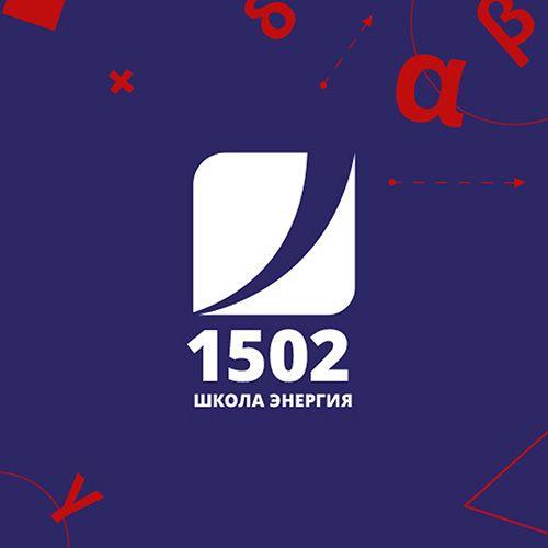 интервью директор Школы №1502 «ЭНЕРГИЯ» Владимир Львовича Чудова
