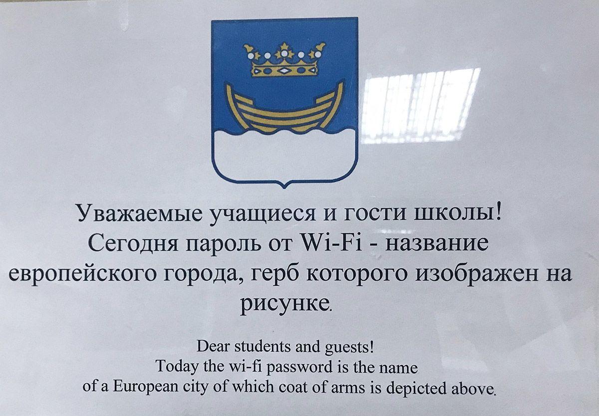 пароль от wifi обучает