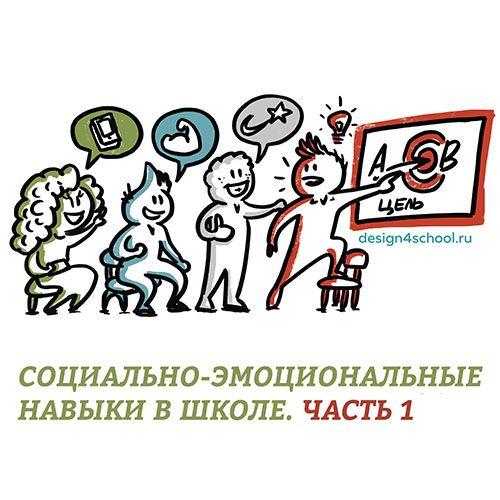 Учителю: 2 упражнения для развития социально-эмоциональных навыков учеников (достижение целей, совме