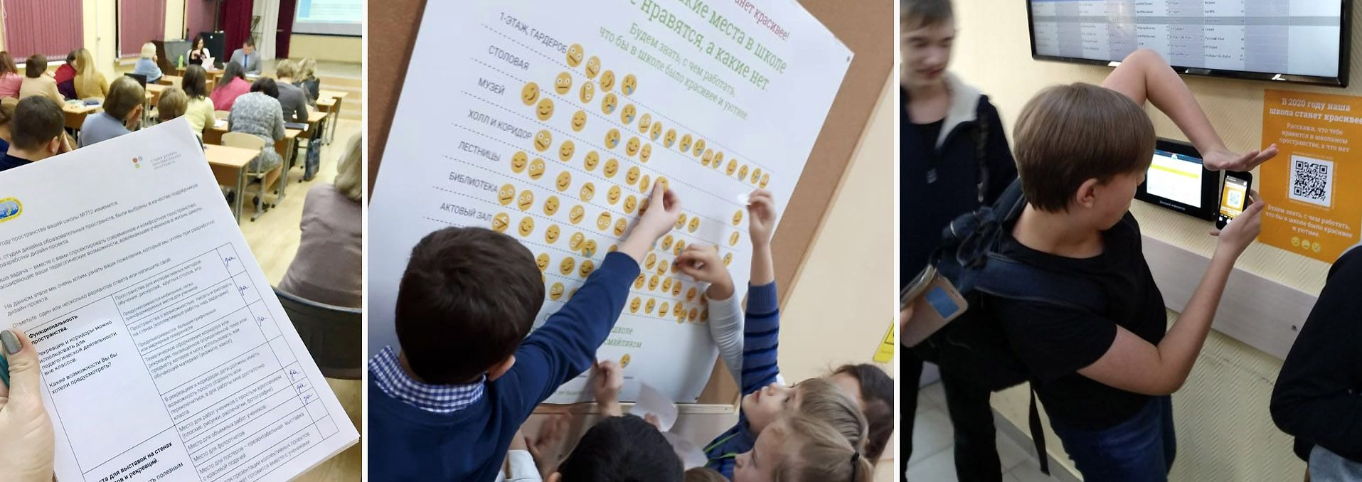 анкетирование и опрос в школе