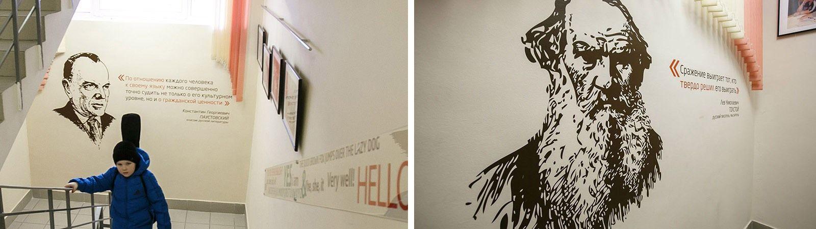 Портрые и цитаты на школьных стенах