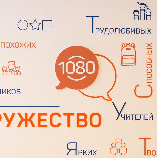 дизайн школы №1080
