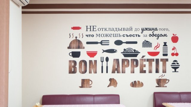 Изображение 2 - частная школа Концепт – дизайн стен