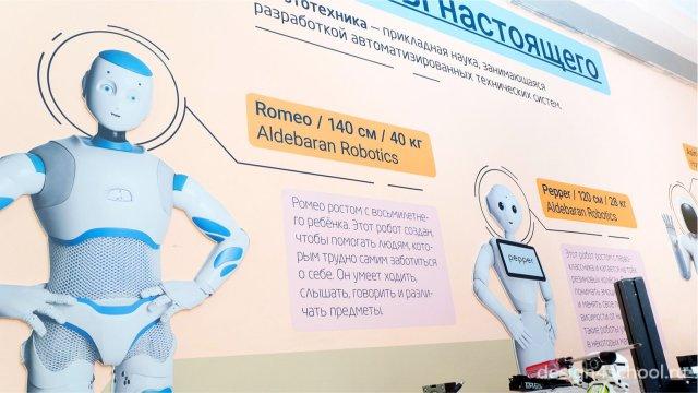 Изображение 7 - Рекреация роботов, атласа профессий и лестницы