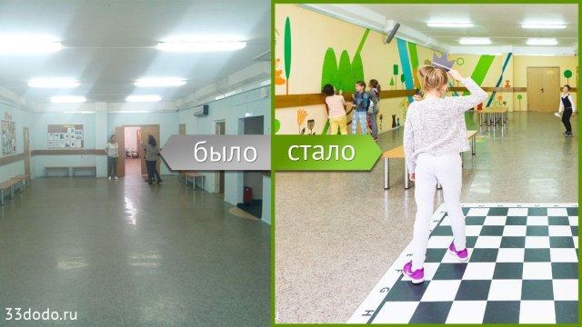 Изображение 18 - шахматное оформление школы