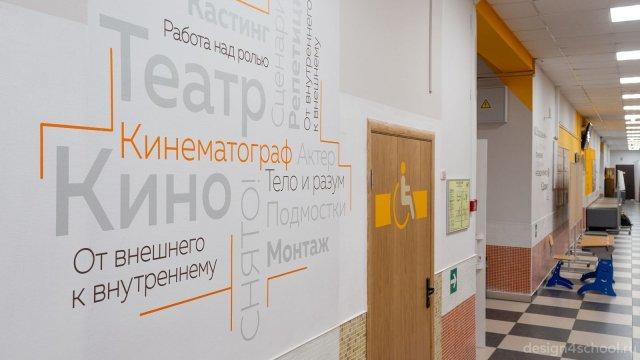 Изображение 14 - красивое оформление школы design4school.ru