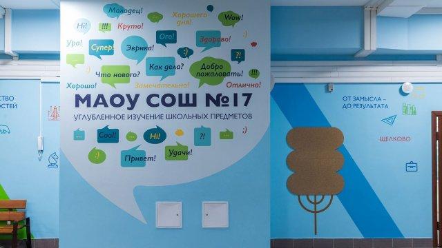 Изображение 13 - оформление 1-го этажа  СОШ №17