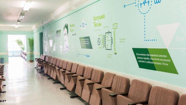 Изображение 7 - Дизайн образовательной среды школы. Великие ученые мира.