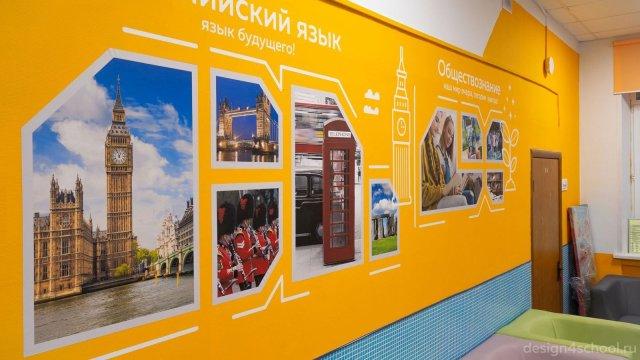 Изображение 11 - красивое оформление школы design4school.ru