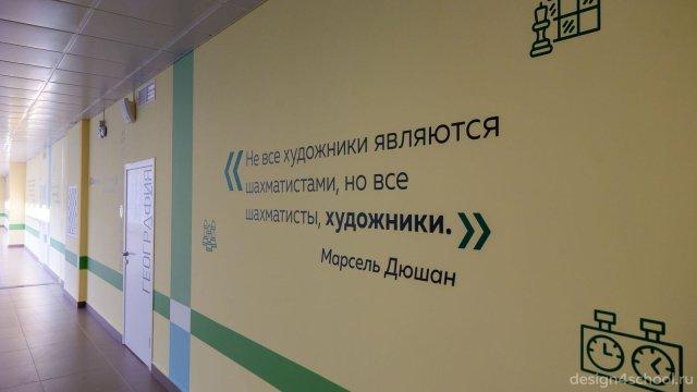 Изображение 26 - правильное оформление новый школы