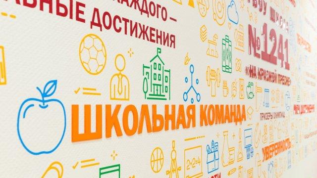 Изображение 19 - дизайн начальной школы.