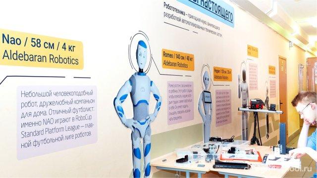 Изображение 12 - Рекреация роботов, атласа профессий и лестницы