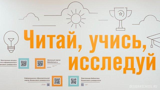 Изображение 8 - Оформление Лицея  Финансового университета