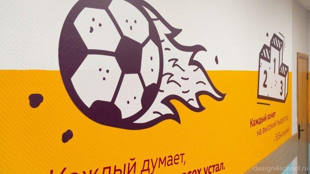 Изображение 1 - красивое оформление школы design4school.ru