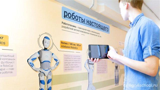 Изображение 11 - Рекреация роботов, атласа профессий и лестницы