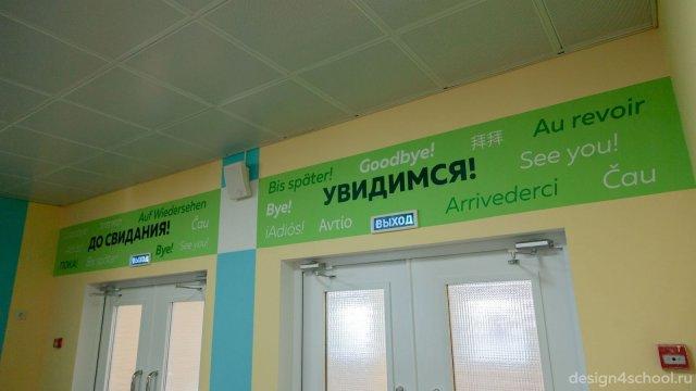 Изображение 3 - правильное оформление новый школы