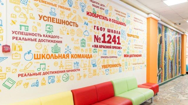 Изображение 18 - дизайн начальной школы.